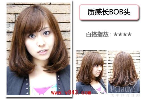 2011年流行什么发型, 大圆脸