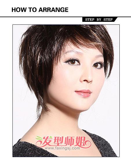 女人新潮短碎发发型 清甜利落又气质修颜_女人新潮短碎发_短烫发发型