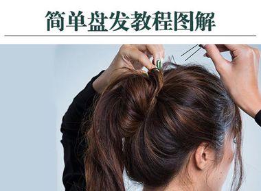 职业盘发有一种是后面的头发全塞里面叫什么的发型 职业盘发发型教程