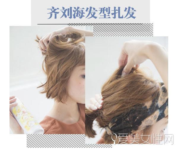 3款齐刘海发型扎法 轻松get萌系发型