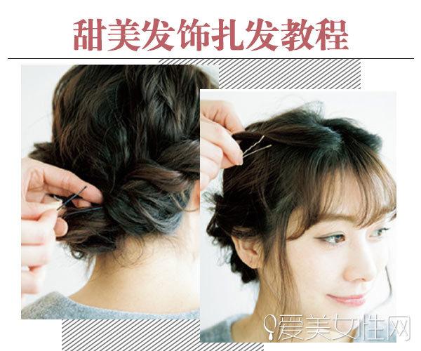 扎发步骤   step1:将一侧的头发向后扭卷环绕,逐渐添加头发编织到图片