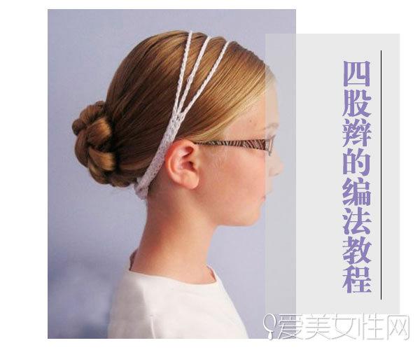 简洁四股辫编发发髻 5步朔造可爱发型(4)